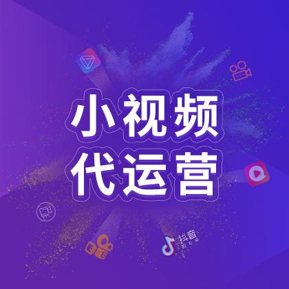 小视频代运营/短视频代运营/抖音/快手/微视/全民小视频