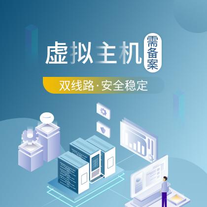 韩城虚拟主机/双线型虚拟主机/双线普及型