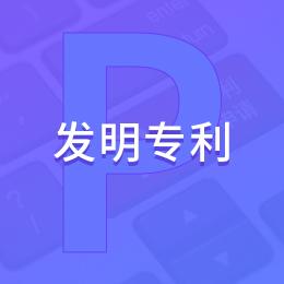 九江发明专利申请/发明专利证书登记/发明专利证书申请
