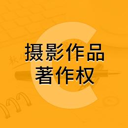 西安摄影作品著作权/摄影作品著作权登记/摄影作品著作权申请