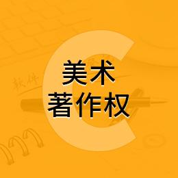 上海美术著作权/美术作品登记/美术著作权申请