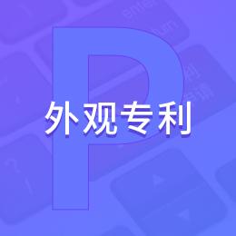 上海外观专利申请/外观专利证书登记/外观专利证书申请