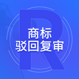 亳州商标驳回复审/商标注册/商标驳回申请