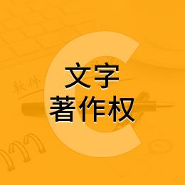 南京文字著作权/文字作品登记/文字著作权申请