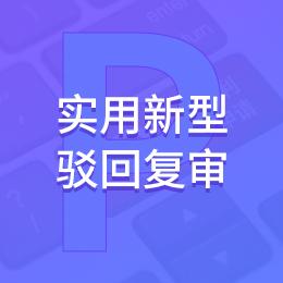 上海实用新型驳回复审/实用新型专利驳回复审/专利驳回复审