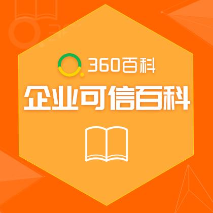360企业可信百科/企业百科创建/360可信百科