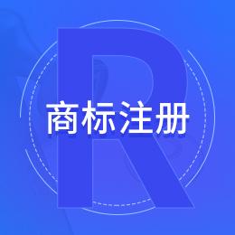 西安商标注册/商标代注册登记/商标申请