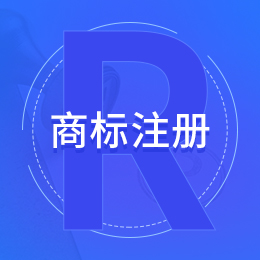巴彦淖尔商标注册/商标代注册登记/商标申请
