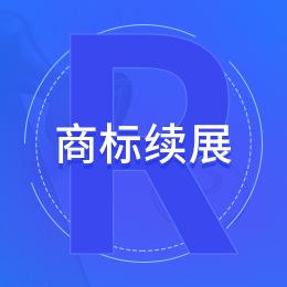 商标续展/商标代注册登记/商标续展申请