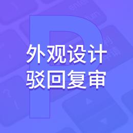 上海外观设计驳回复审/外观专利驳回复审/专利驳回复审