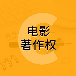 上海电影著作权/电影著作权登记/电影著作权申请