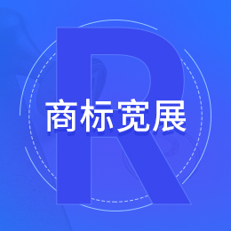 商标宽展/商标代注册登记/商标宽展申请