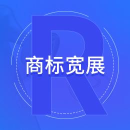 巴彦淖尔商标宽展/商标代注册登记/商标宽展申请