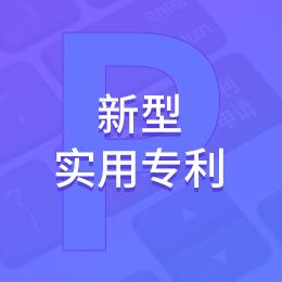 上海实用新型专利申请/实用新型专利证书登记/实用新型专利证书申请