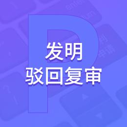 上海发明驳回复审/发明专利驳回复审/专利驳回复审