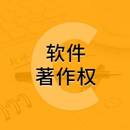 上海软件著作权/软件著作权登记/软件著作权申请