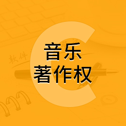 上海音乐著作权/音乐作品登记/音乐著作权申请
