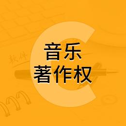 当涂县音乐著作权/音乐作品登记/音乐著作权申请