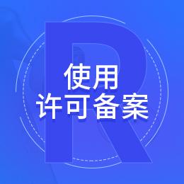 桂林商标使用许可备案/商标使用许可备案/商标使用许可备案申请