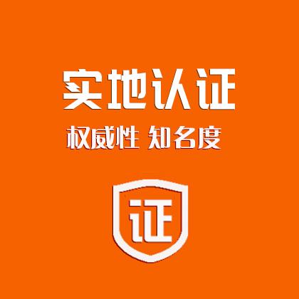 杭州百度实地认证/百度认证/百度信誉认证/百度加v认证/(6288元/年)
