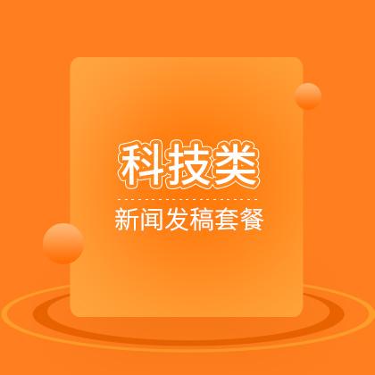 【科技类】媒体套餐