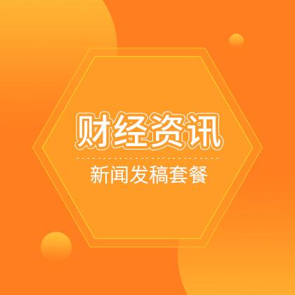 高邮【财经资讯类】媒体套餐