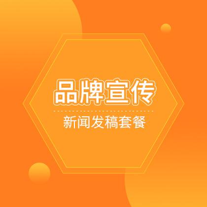 【品牌宣传】媒体套餐