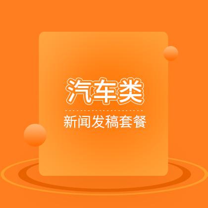 郑州【汽车类】媒体套餐