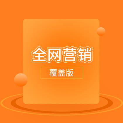 白山【新闻源收录】全网营销覆盖版