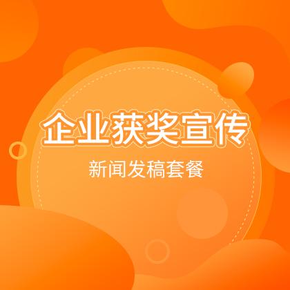 灯塔【企业获奖宣传】媒体套餐