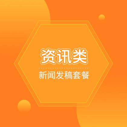 高邮【资讯类】媒体套餐