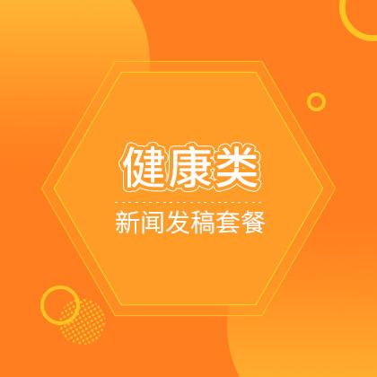 郑州【健康类】媒体套餐
