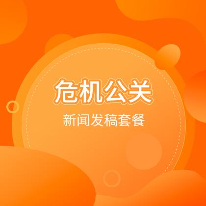 上海【危机公关】媒体套餐