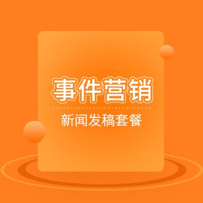 【事件营销】媒体套餐