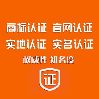 杭州百度官网认证/实名认证/普通官网认证/资信认证/商标认证/高级官网认证