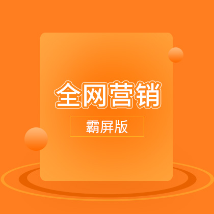 韩城【新闻源收录】全网营销霸屏版
