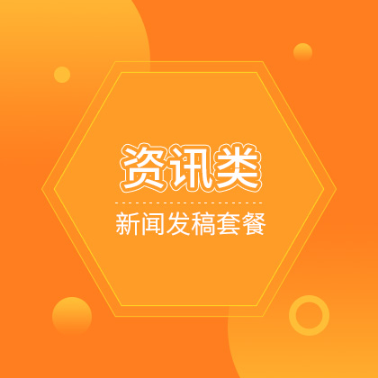 佛山【资讯类】媒体套餐
