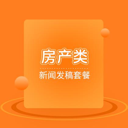 郑州【房产类】媒体套餐