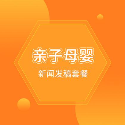 郑州【亲子母婴类】媒体套餐
