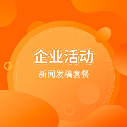 【企业活动】媒体套餐