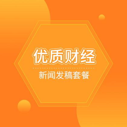 昌吉【优质财经类】媒体套餐