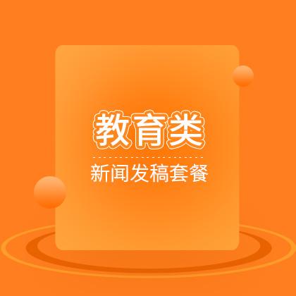 【教育类】媒体套餐