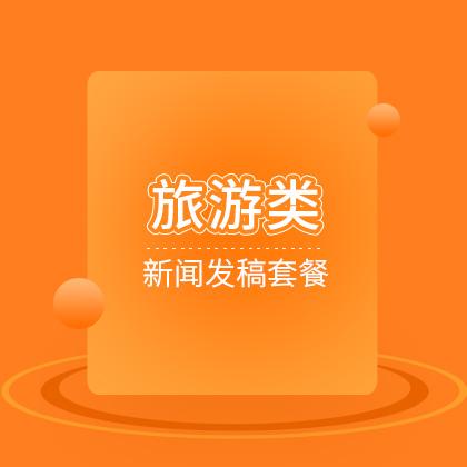 广州【旅游类】媒体套餐