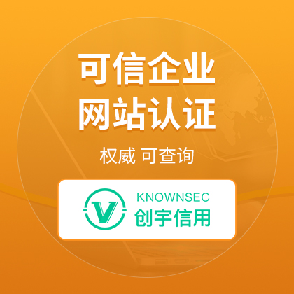 安全联盟认证/创宇信用(买N年送N年)