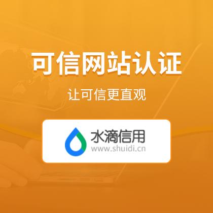郑州可信网站认证/水滴信用/实名基础版
