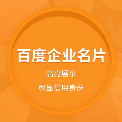 杭州百度企业名片/百度信誉认证