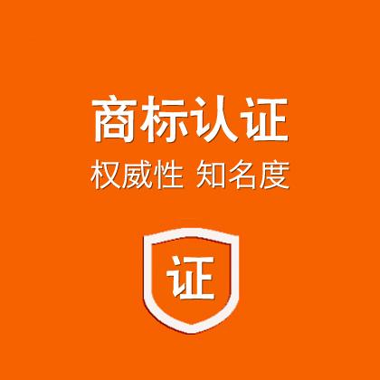 深圳百度商标认证/百度认证/百度信誉认证 (2000元/年)