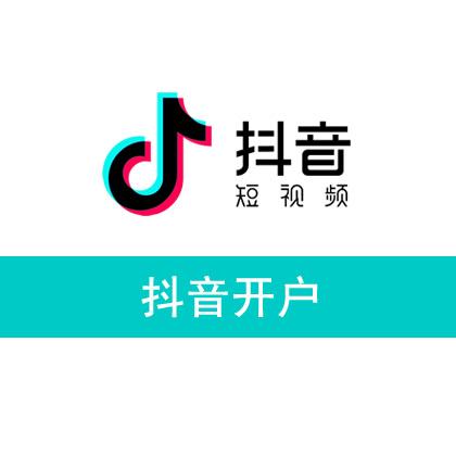 【廣告】抖音開戶/抖音信息流廣告投放(預存10000元/起,不含服務費)