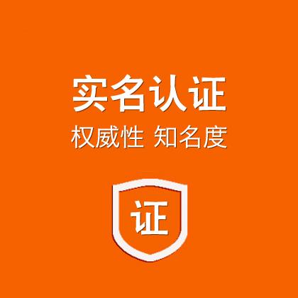 上海百度实名认证/百度认证/百度信誉认证/百度加v认证/(600元/年)