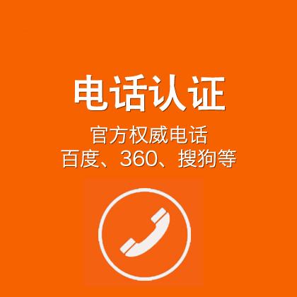 客服电话/电话认证/百度客服电话/360客服电话/搜狗客服电话(200元/1个)/百度/个
